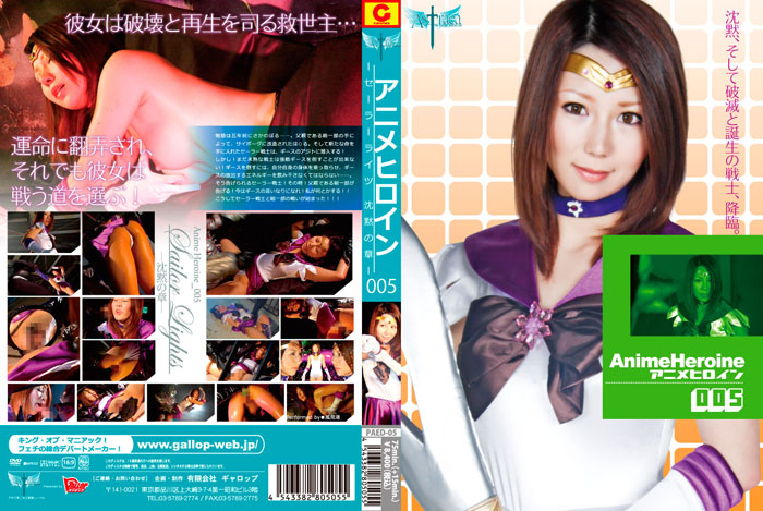 PAED-05 Anime heroine- Nagisa Kazami