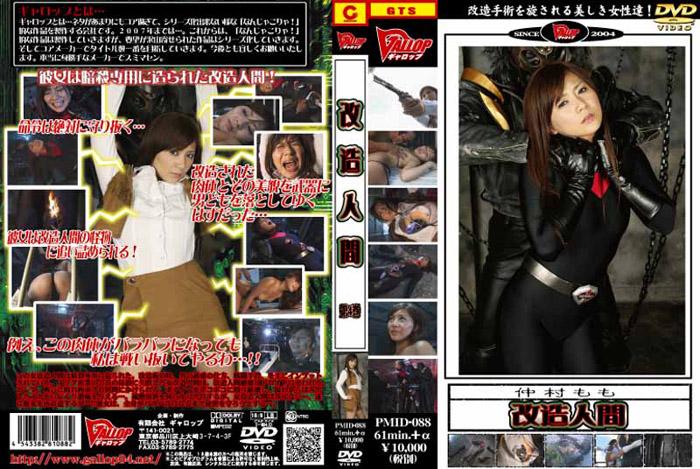 PMID-088 Remodeled Human Vol.4 – Nakamura Momo