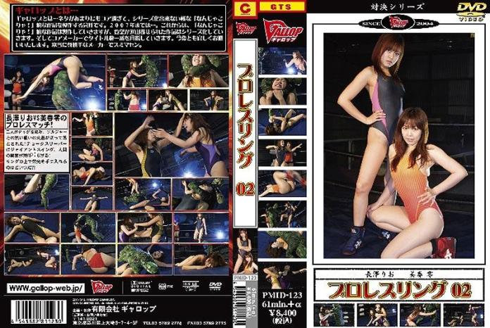 PMID-123 Miharu Rio zero Pro Wrestling