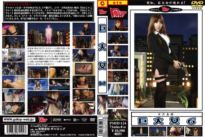 PMID-124 Maki Mizusawa Vol.6 huge woman