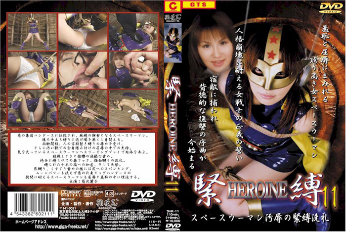 SHK-11 Tied Up Heroine 11