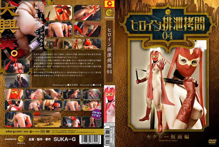 SKHG-04 Heroine Excretion Torture - Sexy Mask