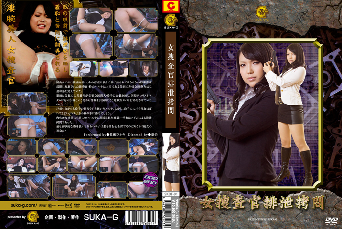 SKOT-01 Female Agent Excretion Torture