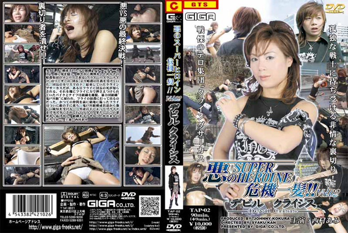 TAP-02 Super heroine. Vol.02