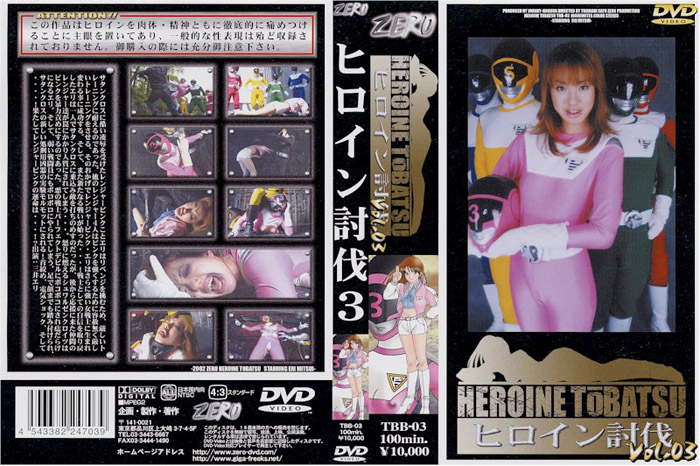 TBB-03 Heroine Suppression Vol.03