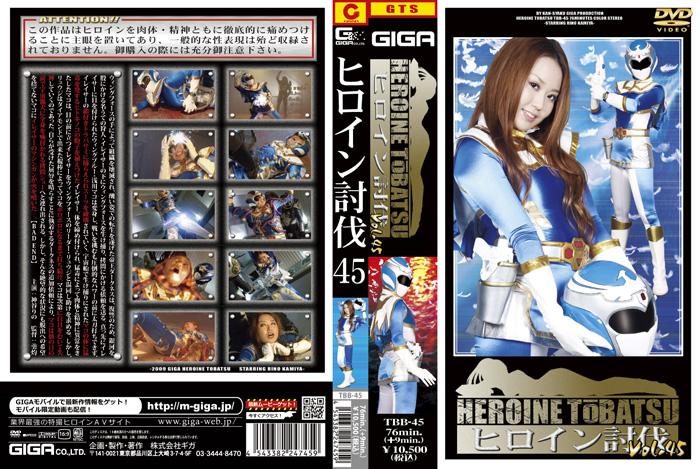 TBB-45 Super heroine Rino Kamiya