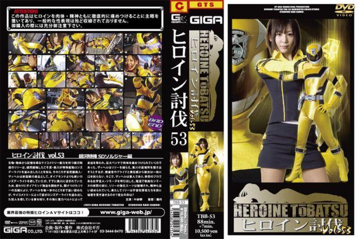 TBB-53 Heroine Tobatsu Vol.53 – Saki Kano