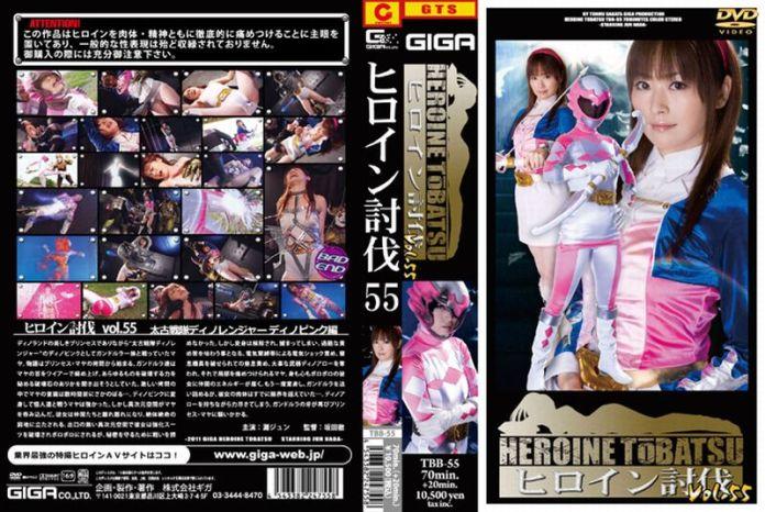 TBB-55 Heroine Tobatsu – Jun Nada