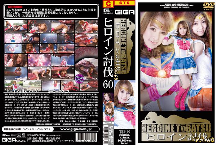 TBB-60 Woven clothing Tsukimoto subdue heroine Yui Aikawa