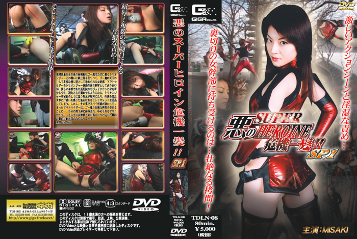 TDLN-08 Super-heroine near miss of evil