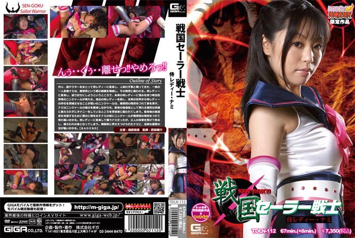 TDLN-112 Sale Sengoku Samurai Sailor.Nami Shinohara