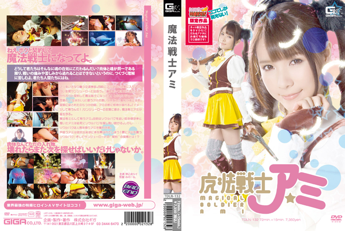 TDLN-132 Rui Saotome – amino Magic Warrior