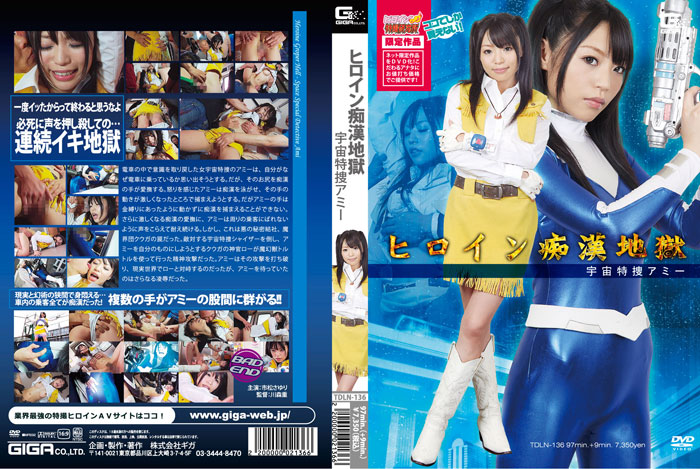 TDLN-136-Heroine-Groper-Hell-----Space-Special-Detective-Ami