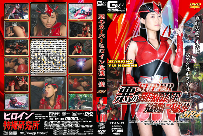 TDLN-27 Super-heroine near miss of evil SP4