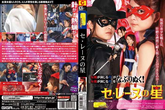 TGGP-16 Selene Star Chisato Suzuki, Nao Masaki