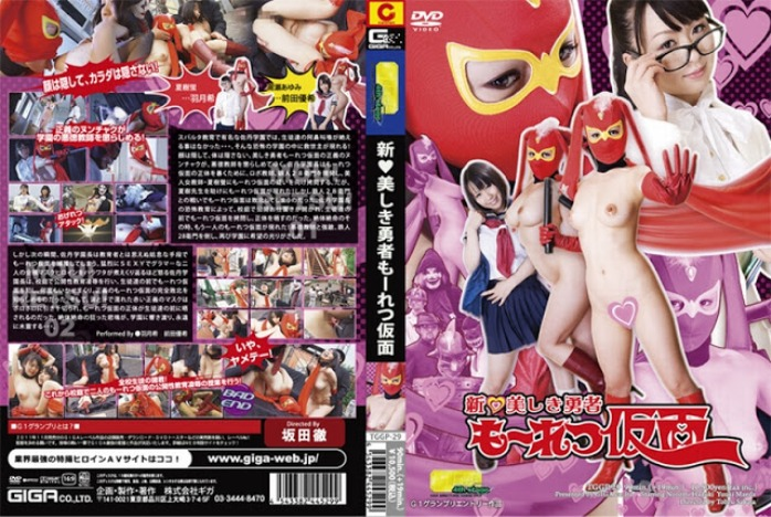 TGGP-29 Beautiful Brave Woman – Vehement Masked Woman