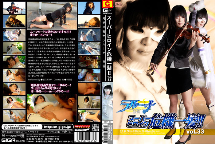 THP-33 Himeno Emiri – close call super heroine