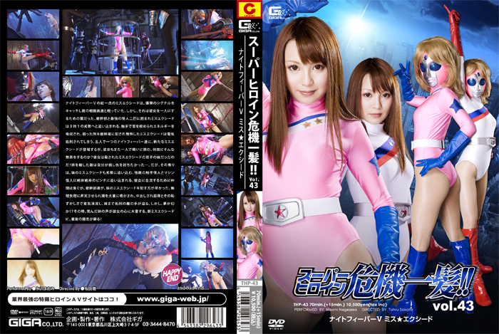 THP-43 Superheroine In Grave Danger Vol.43 Knight Fever