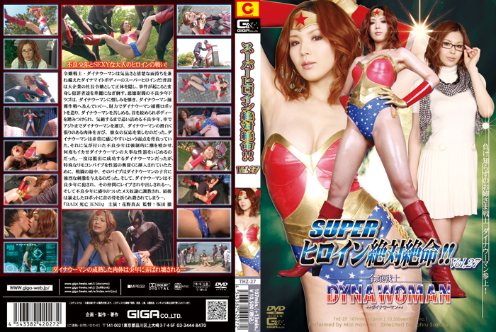 THZ 27 Super Heroine Absolute Body Vol.27 Dyna Woman     Mai Hanano THZ 27 Super Heroine Absolute Body Vol.27 Dyna Woman – Mai Hanano