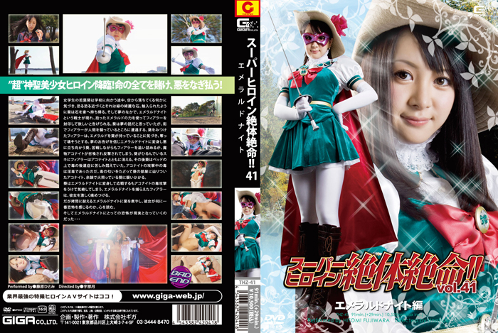 THZ-41 Super heroine In Grave Danger Vol.41 Emerald Knight