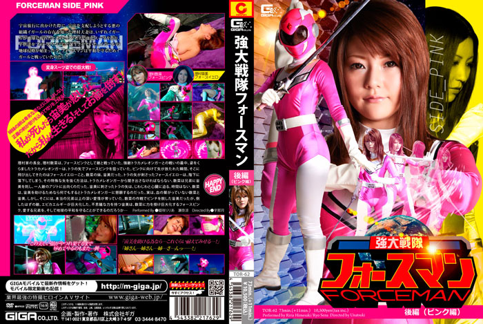 TOR-62 Ryo Sena, Riri Princess – Part Squadron Mighty Man Force