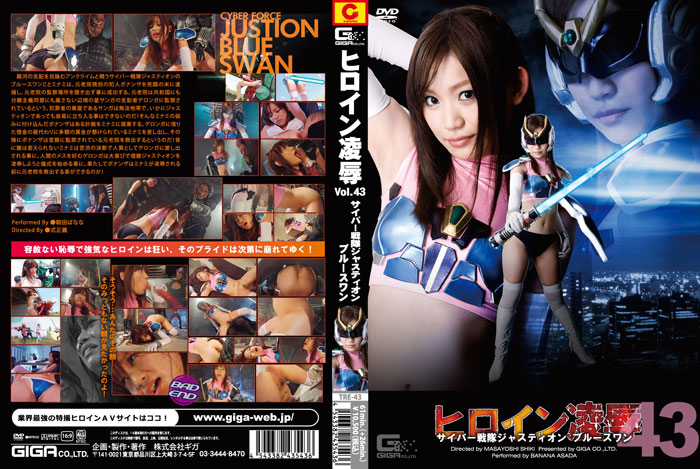 TRE-43 Blues On One Justify Sentai Heroine