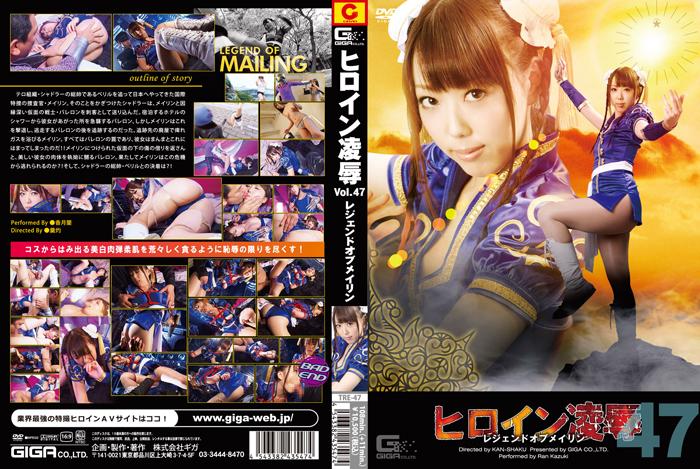 TRE-47 Ran Kazuki Legend of heroine humiliation