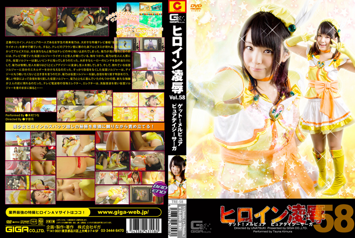 TRE-58-Heroine-Insult-Vol.58-Get-Mel-Kimura
