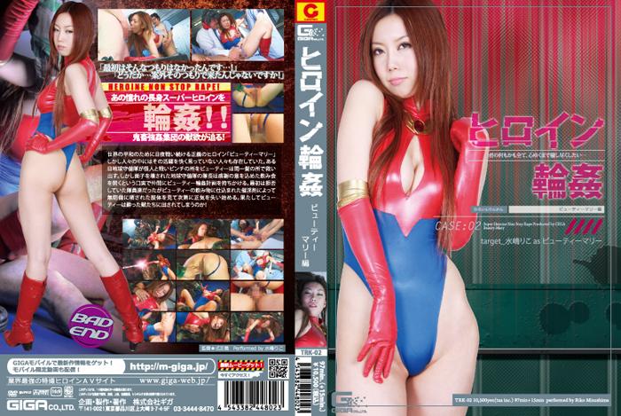 TRK-02 Gangbang Beauty Hen heroine Marie – Riko Mizushima