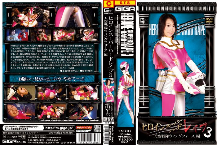 TSB-03 Heroine Super Hard Rape