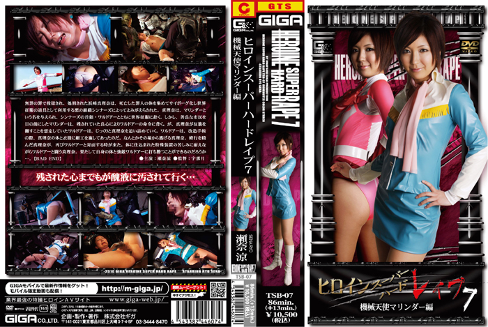 TSB-07 Ryo Sena – Mechanical Angel Guide heroine super hard rape Marinda 7
