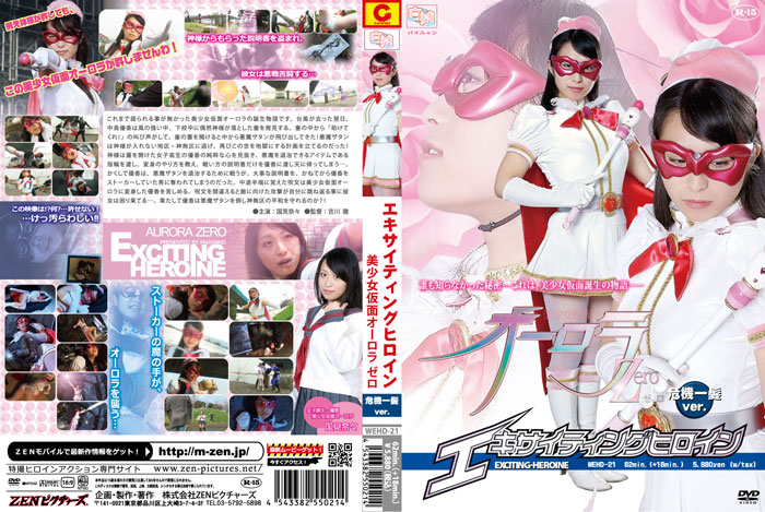 WEHD-21 Exciting Heroine – Beautiful Mask Aurora Zero – Out of Danger