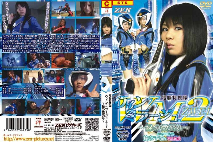 ZARD-35-Cyber-Special-Unit-Win-Mirage-ZWEI-----Green-Smile