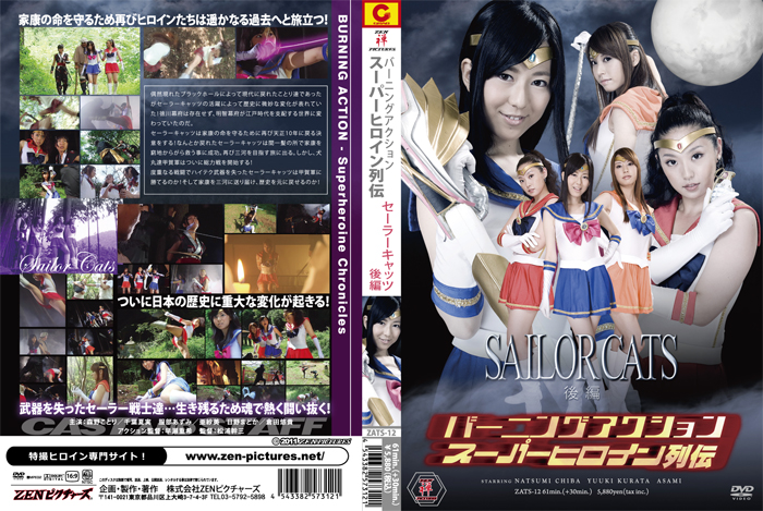 ZATS-12-Burning-Action-Superheroine-Chronicles-Sailor-Cats