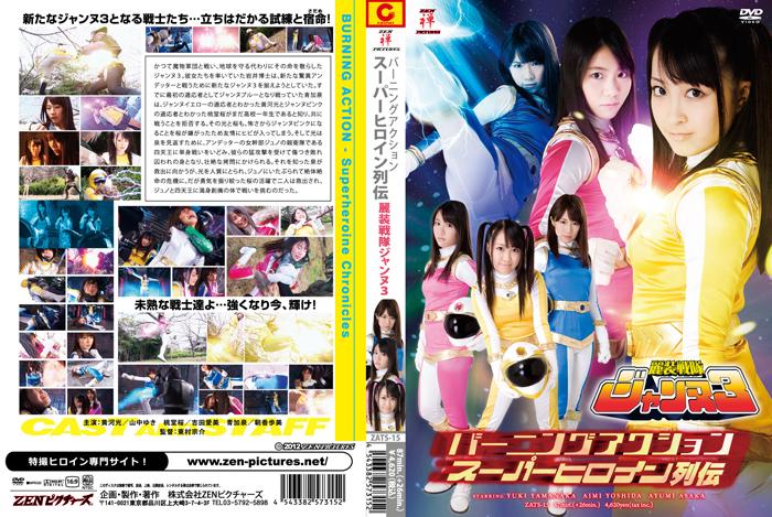 ZATS-15 Super Heroine squadron instrumentation Burning Action Ayumi Yoshida, Yuki Manami, Asaka Rei, Yamanak