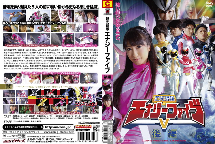ZDAD-06 Ultra-light Sentai .Anzai Amano