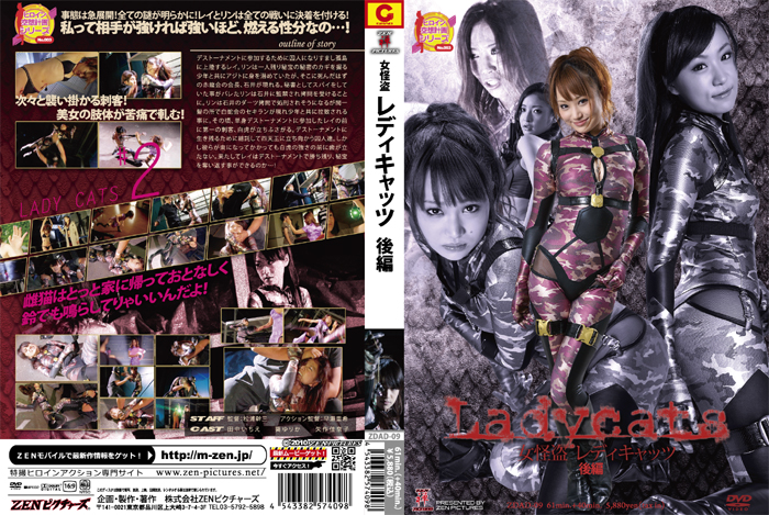 ZDAD-09-Female-Bandits-Lady-Cats-Vol.2