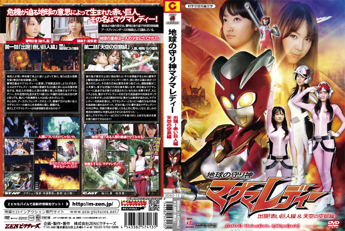ZDAD-13-Magma-Lady-the-Guardian-of-Earth-Shows-up