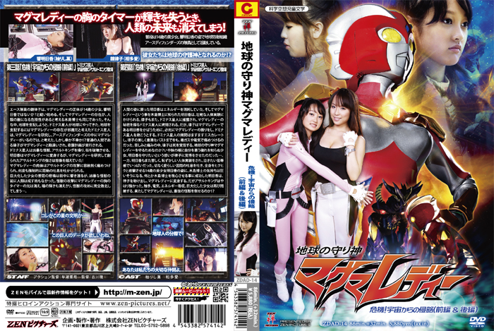 ZDAD-14-Lady-Magma-crisis-guardian-angel-of-the-earth