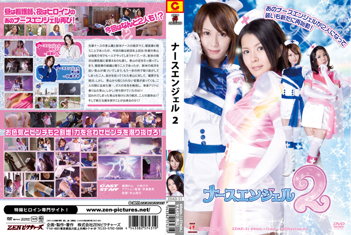ZDAD-31 Nurse Angel 2
