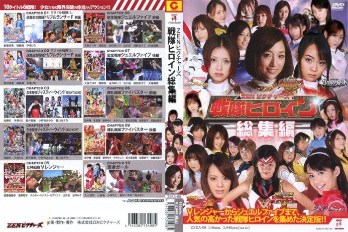 ZEKA-08-The-Highlights-of-Sentai-Series1