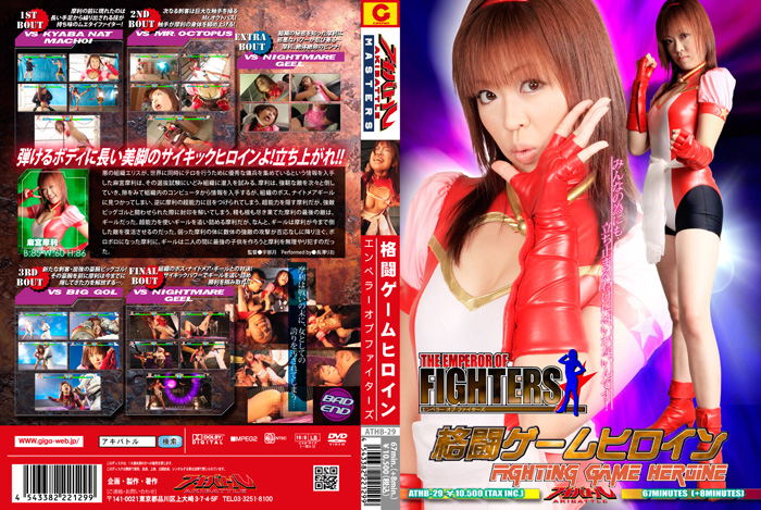 ATHB-29 Fighting Game Heroine - Emperor Of Fighters