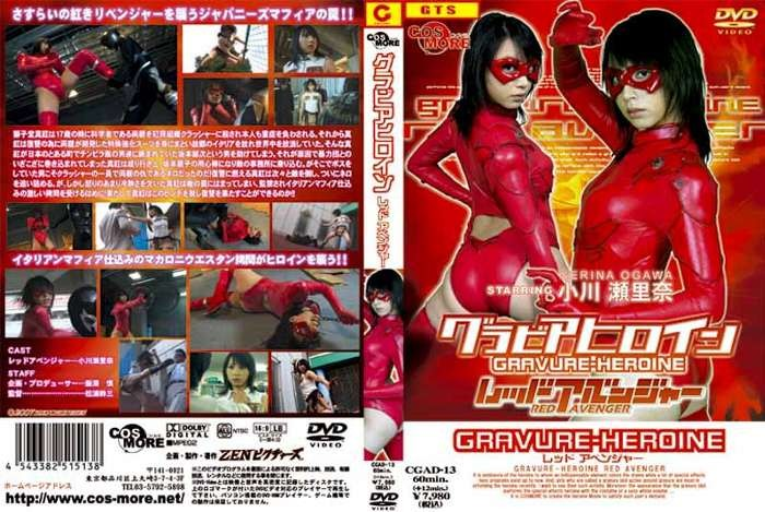 CGAD-13 Super Heroine Red Avenger