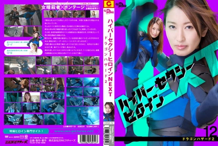 CHSH-12 Hyper Sexy Heroine NEXT Dragon Hazard 2 China Kamino, Reina Goto