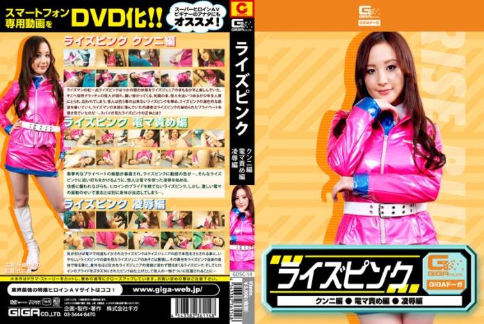 GDSC-14 Rise Pink Cunnilingus, Electric Massager, Insult