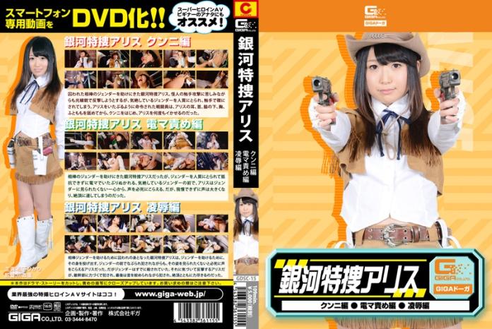 GDSC-15 Galaxy Special Agent Alice Hikari Matsushita
