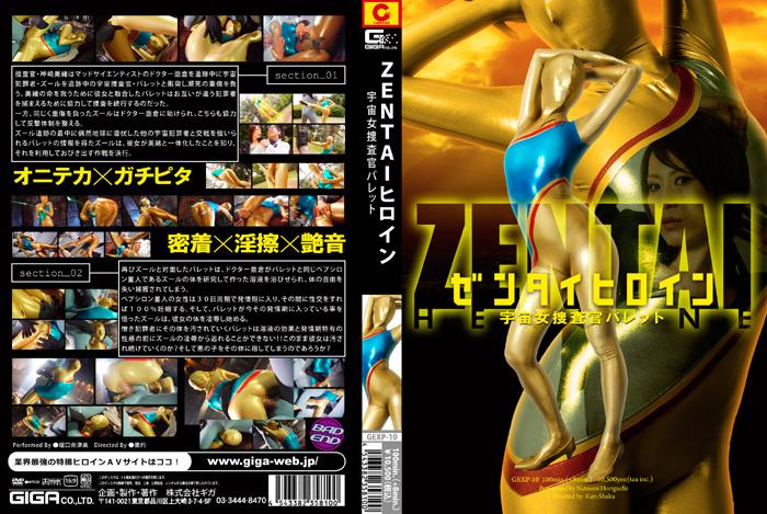 GEXP-10 ZENTAI Heroine Space Female Agent Baret