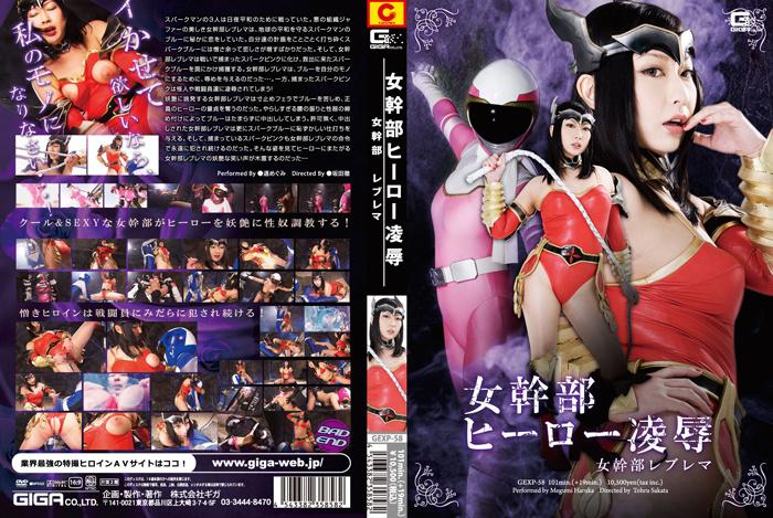 GEXP-58 Female High-Ranking Member Insulting Hero - Female High-Ranking Member Reburema