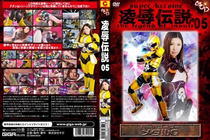 GODS-05 Insult Legend 5 Battle Armor Metal G Shiho Miyama