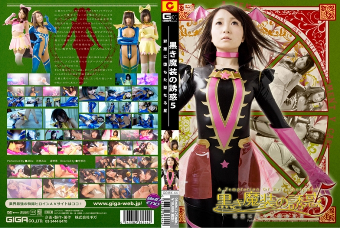 GOMK-44 Black Dress Temptation - Holy Star That Falls Into Evil, Alice, Mimi Hanae, Megumi Touno